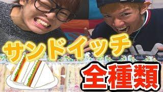 コンビニのサンドイッチ全種類食べきる!!!