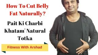 How To Reduce Belly Fat Naturally In Urdu/Hindi | Motapa Ka Gharelu ilaj By Arshad