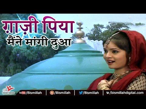 Ghazi Piya Maine Mangi Dua | Chalo Ghazi Ke Darbar | Muslim Song 2017 | Syed Salar Masood Ghazi