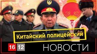 НИ ХАО, КИТАЙСКИЙ ПОЛИЦАЙ   Новости 1612
