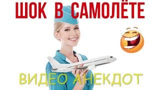 Видео ,Анекдот , Прикольный 37 серия (2021 ) лучшие анекдоты забавный