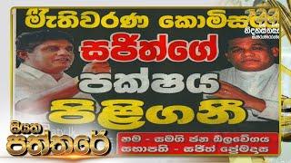 Siyatha Paththare | 12.02.2020 | @Siyatha TV Thumbnail