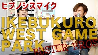 【ヒプノシスマイク/BUSTER BROS!!!】IKEBUKURO WEST GAME PARK covered by Lambsoars(ラムソア)