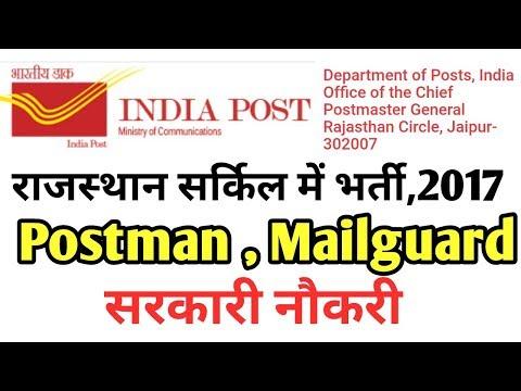 Rajasthan post office recruitment 2017 postman , mailguard | education,syllabus,exam pattern,age all