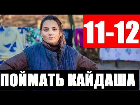 ПОЙМАТЬ КАЙДАША 11, 12СЕРИЯ (сериал, 2020) АНОНС ДАТА ВЫХОДА