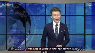曝中国控扩散封锁300村庄!