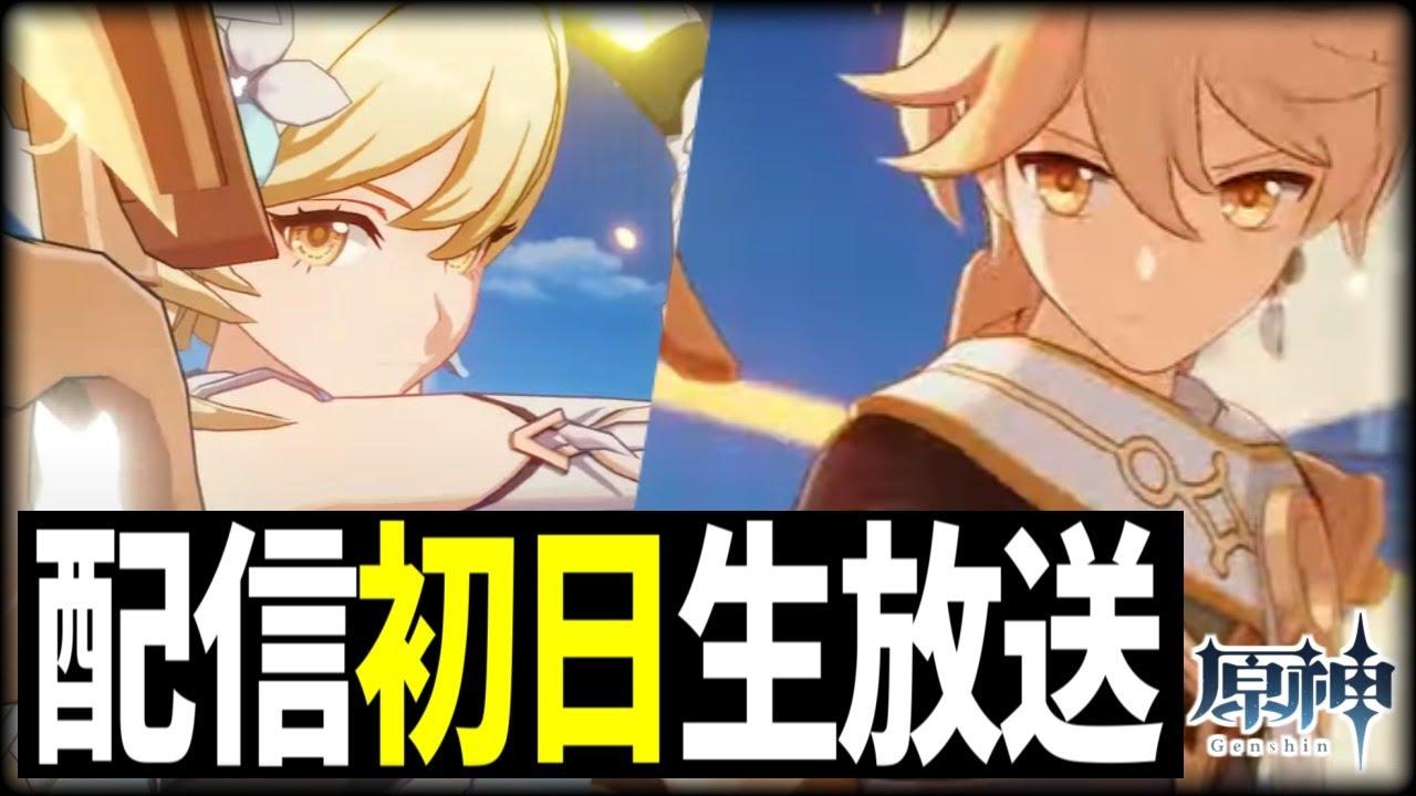 【原神】配信初日生放送!できるだけ進めていく枠!【Genshin】