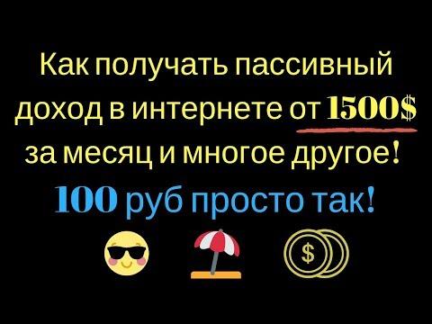 Как получать пассивный доход в интернете от 1500$ за месяц и многое другое! 100 руб просто так!