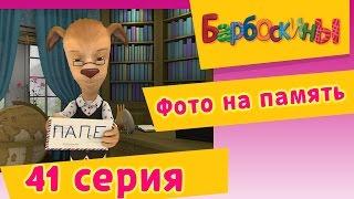Барбоскины - 41 Серия. Фото на память (мультфильм)