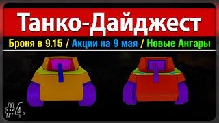 Изменение Брони в 9.15 и Акции ко Дню Победы - Танко-Дайджест #4