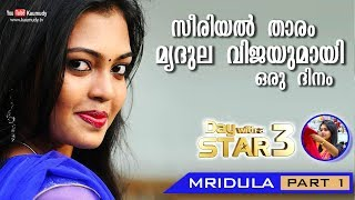 A Day with Serial Actress Mridula Vijay | Part 1/2 | EP 07 | Day with a Star | Kaumudy TV