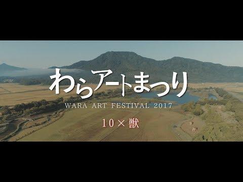 【新潟イベント】わらアートまつり2017【映画風】4K