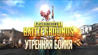 Playerunknown's Battlegrounds -  Утренняя бойня