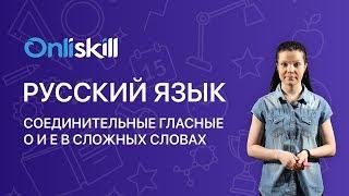 Русский язык 6 класс: Соединительные гласные о и е в сложных словах