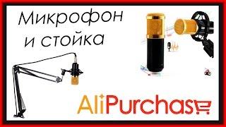 Посылка из Китая #1. Микрофон BM-800 и стойка с сайта AliExpress.com
