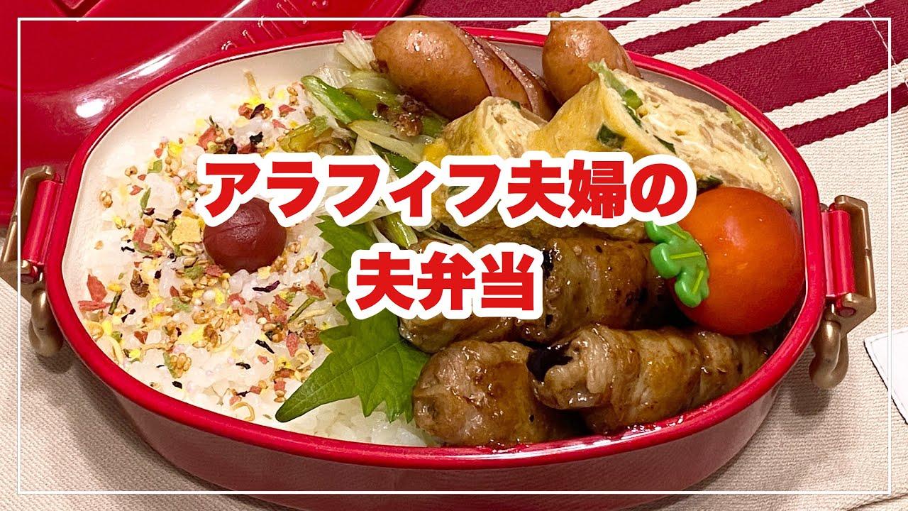 【お弁当】お弁当作り/bento/豚ばら茄子ポン酢《アラフィフ旦那弁当》