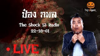 The Shock เดอะช็อค Live 22-10-61 ( Official By Theshock ) กพล ทองพลับ