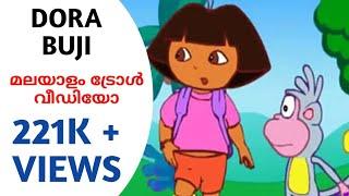 ഡോറാ ബുജി മലയാളം ട്രോൾ വീഡിയോ Dora Buji Malayalam Troll Video | അലൻ പുനലൂർ