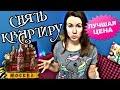 СКОЛЬКО СТОИТ АРЕНДА КВАРТИРЫ в Москве ☯ Культурный код