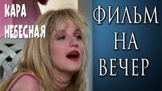 """""""КАРА НЕБЕСНАЯ"""" (""""ПОДМЕНА"""") 1991 г."""