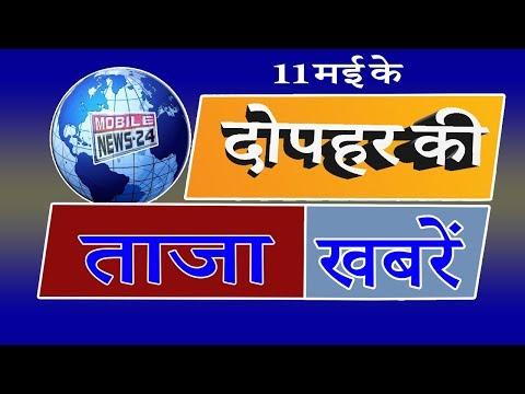 दोपहर की ताजा ख़बरें   News headlines   Samachar   Mid day news   Hindi news   MobileNews 24   News.