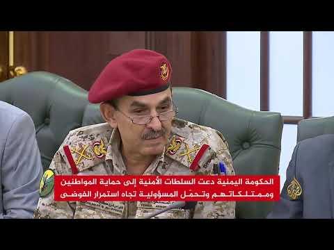 الحكومة اليمنية: الفوضى بعدن تستهدف تقويض مؤسسات الدولة  - نشر قبل 33 دقيقة