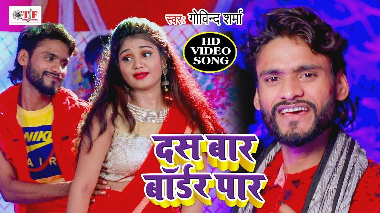 Latest Bhojpuri Song Das Rupya Das Baar Sung By Govind Sharma