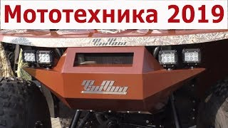 Новые Мотобуксировщики на выставке ''Охота и Рыболовство на Руси 2019''