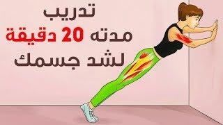 ٨ تمارين بسيطة للحصول على جسم رشيق ومثالي في 30 يوما