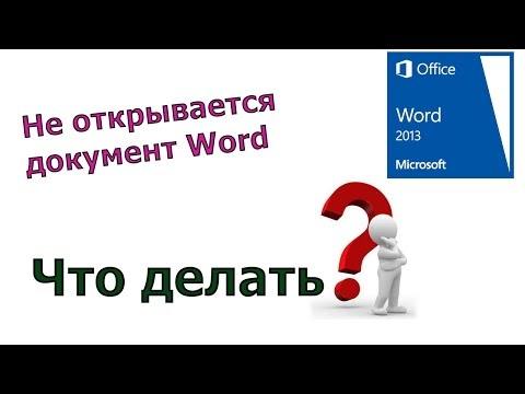Не открывается документ Word , скачанный из интернета - как открыть документ Word.