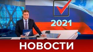 Выпуск новостей в 10:00 от 18.09.2021