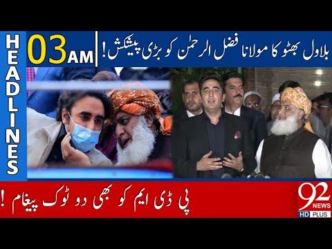 Bilawal made a big offer to Maulana Fazlur Rehman    Headlines   03:00 AM   13 June 2021   92NewsHD thumbnail