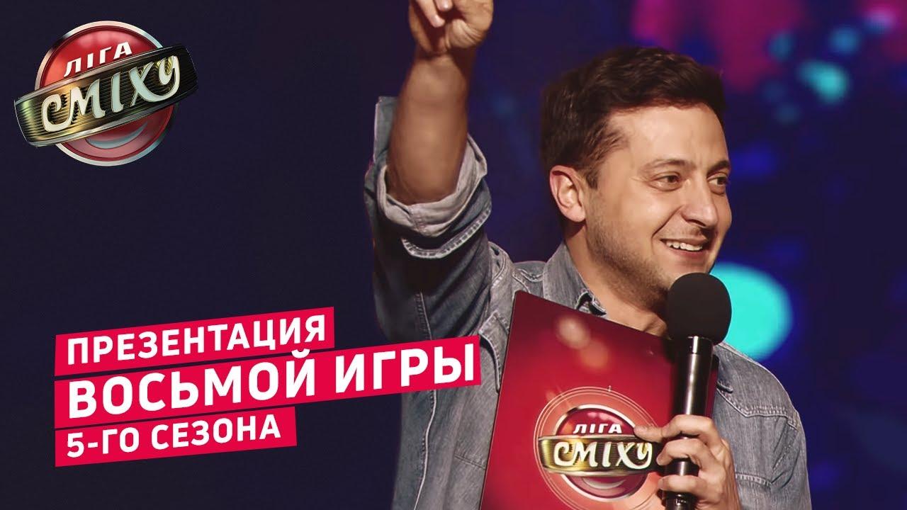 МУЛЬТИСКАЗКА  Презентация восьмой игры 5го сезона  Лига Смеха 2019