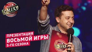 МУЛЬТИСКАЗКА - Презентация восьмой игры 5-го сезона | Лига Смеха 2019