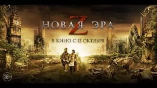 М.Р. Кэри «НОВАЯ ЭРА Z»