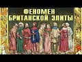 Новый Карфаген ковали евреи из Венеции (М. Делягин, А. Фефелов)