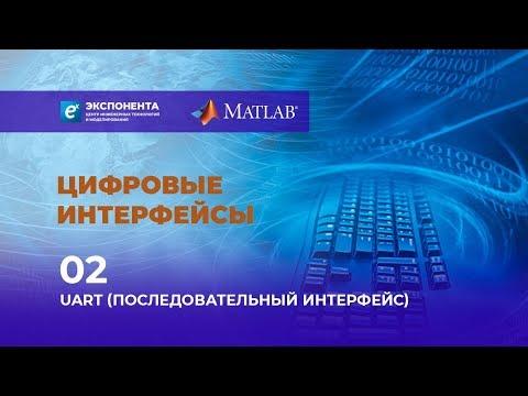 Цифровые интерфейсы: 02. UART (Последовательный интерфейс)