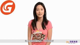 【巨匠線上真人家教】Janet教你擺脫囧英文