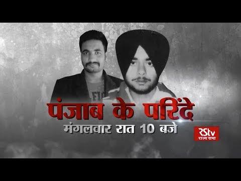 Promo - Ground Report: पंजाब के परिंदे | Punjab ke Parinde| 10 pm