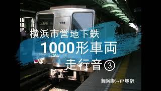 【横浜市営地下鉄】1000形走行音③:舞岡駅→戸塚駅(静止画)