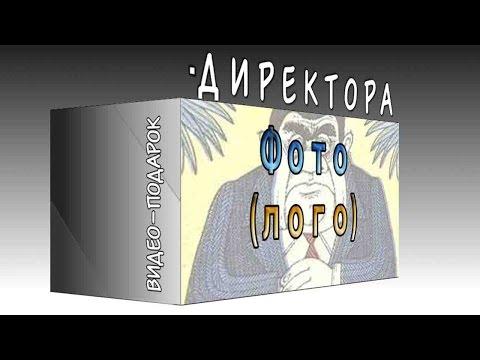 Видео Должностная инструкция директора филиала