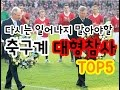 축구계 대형참사 TOP5