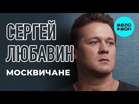 Сергей Любавин - Москвичане Single