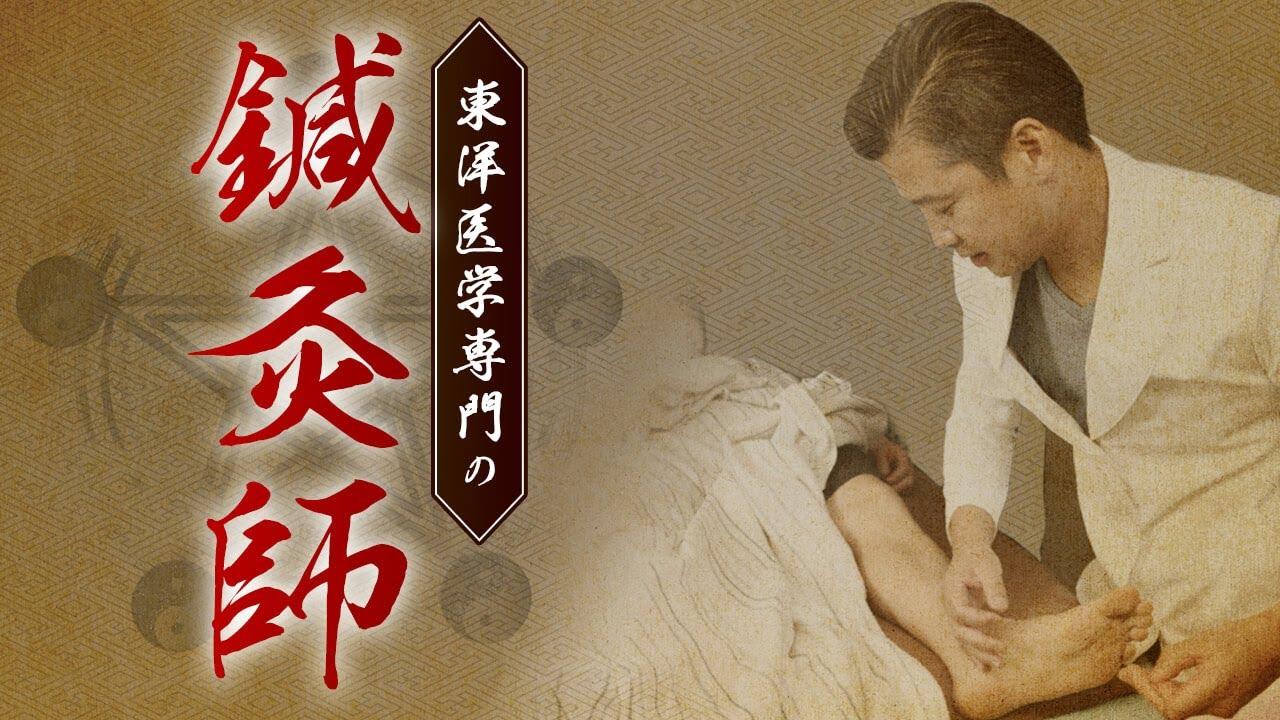 東洋はり灸整骨院 町田本院【東洋医学研究所LLC】Promotion Video 2021