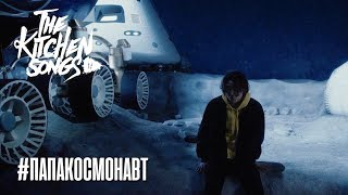 the kitchen songs - #папакосмонавт