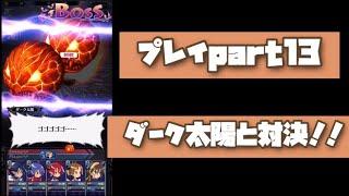 【ディスガイアRPG】プレイpart13 ダーク太陽と対決!!