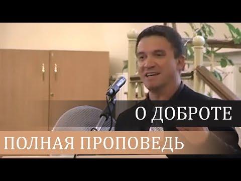 Добродетельность (полная проповедь) - Сергей Гаврилов