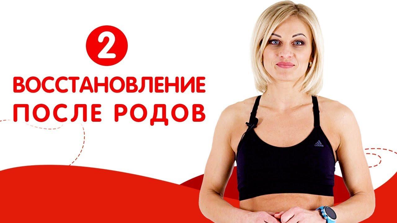 Базовый Комплекс Упражнений на все Группы | как похудеть после родов видео упражнения