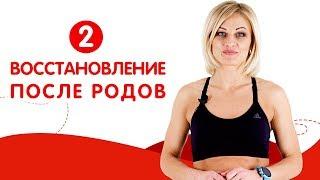 Базовый комплекс упражнений на все группы мышц. Тренировка 2. Восстановление после родов