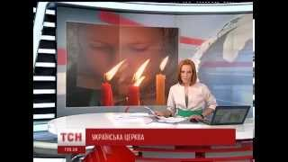 1+1 ТСН На Рівненщині ціле село покинуло Московський патріархат і перейшли до УПЦ КП